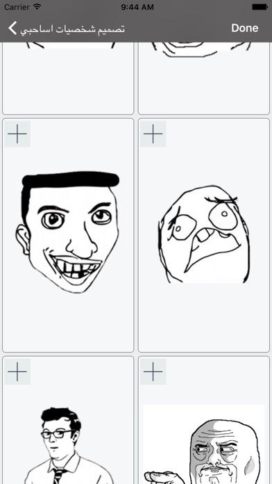 تصميم شخصيات اساحبي مع كتابة النصوص عليهالقطة شاشة2