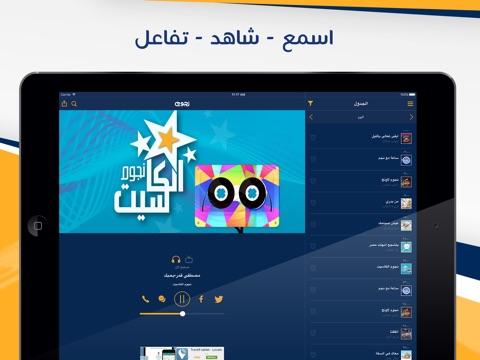 NogoumFM screenshot 1