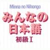 みんなの日本語初級1:Japanese for Everyone Wiki