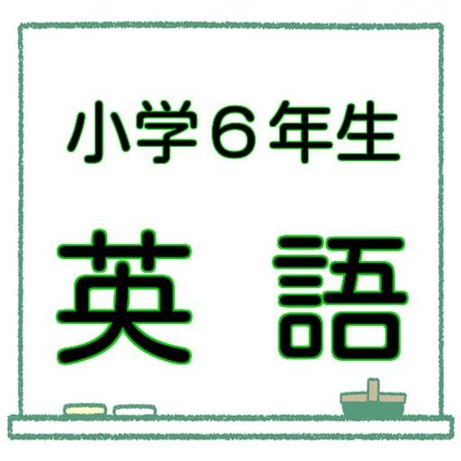 小学6年生 英語 学力アップ問題集 英検5級 無料学習クイズ