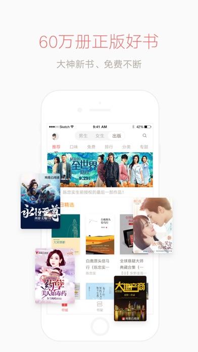 【资讯合集】网易阅读 for iPhone