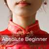 Learn Chinese - Absolute Beginner (Lessons 1-25)
