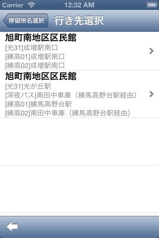 バスあと何分?Pro screenshot 3