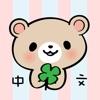 可愛泰迪熊 貼紙