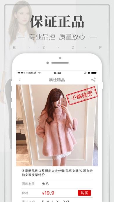 download 精选9块9包邮 - 帮你淘到购物网站好货 apps 0