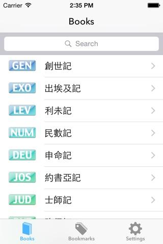中文聖經和合本 screenshot 1