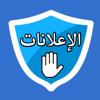 حجب الاعلانات و حماية الخصوصية في متصفح الانترنت Wiki