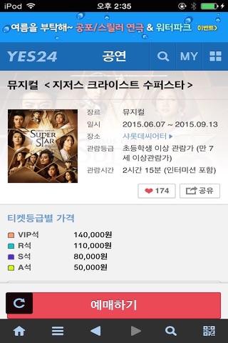 예스24 공연 예매 screenshot 4