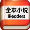 免费完本小说【每日更新】 - 高分玄幻言情电子书大合集