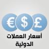 اسعار العملات الدولية
