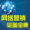 网络营销教程-seo推广技巧实战宝典-互联网市场方案大全