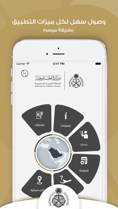 MOFA - وزارة الخارجية السعوديةلقطة شاشة1