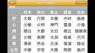 ツボ暗記カード screenshot1