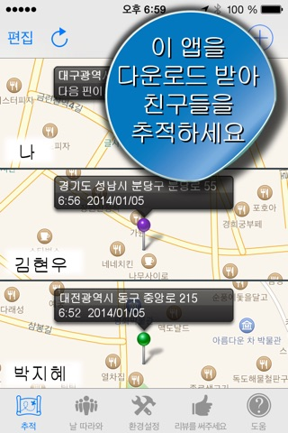 Phone Tracker for iPhones (Track people with GPS) screenshot 2