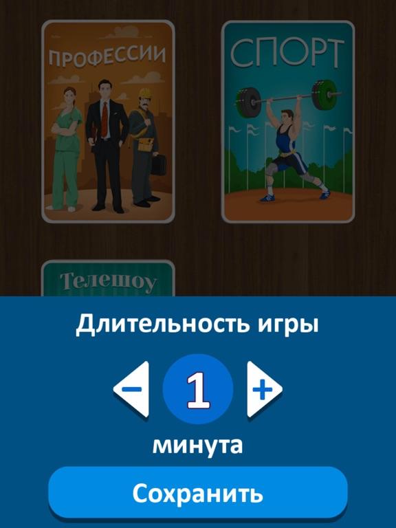 Игра Выкрутасы - Угадывай слова с друзьями!