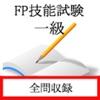 FP技能士1級(FP協会試験)
