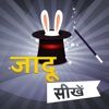 Jaadu Sikhe : Magic Tricks & Tips In Hindi Jadu d magic words free