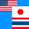 タイ語翻訳,タイ語辞書 / 日本語からタイ語と英語を同時翻訳 - Sato Shogo