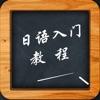 日语入门教程 - Learning Japanese