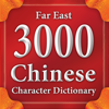 download 3000 Chinese Character Dictionary App