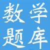 题库大全-初中数学题库
