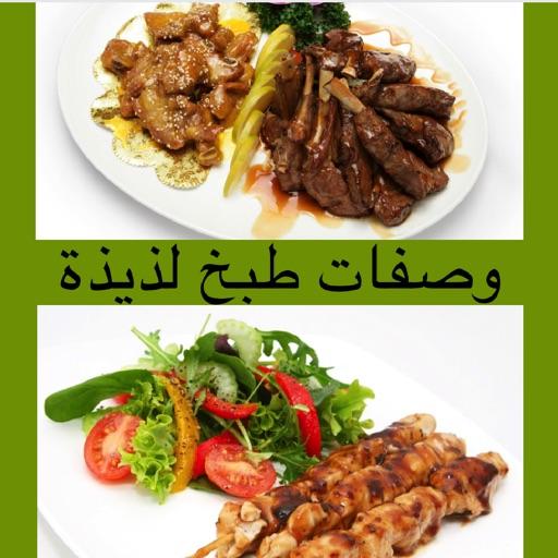 وصفات طبخ لذيذة