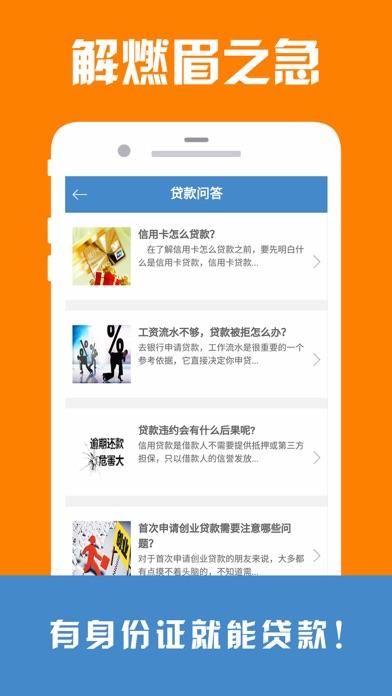 手机借款-闪电借款贷款平台推荐app屏幕截图4