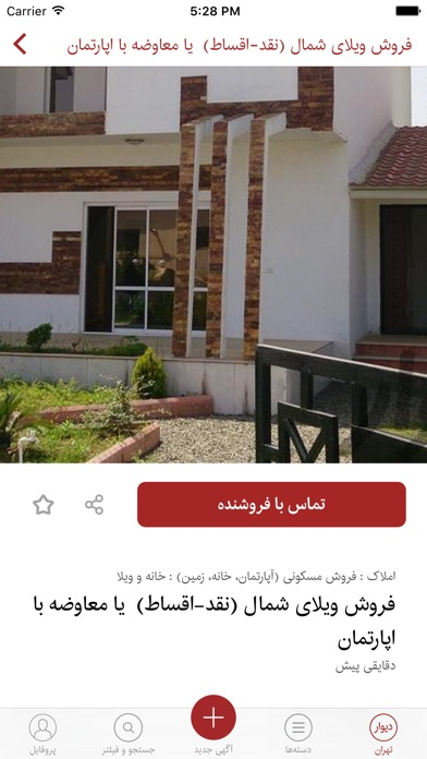 Screenshots of دیوار - خرید و فروش بی واسطه در ایران for iPhone