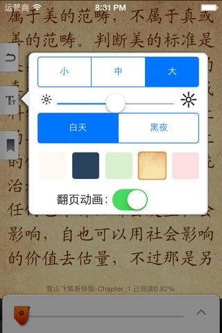 阅听书库(有声+文本精品书城) screenshot 4