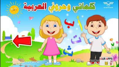 كلماتي وحروفي العربيةلقطة شاشة5
