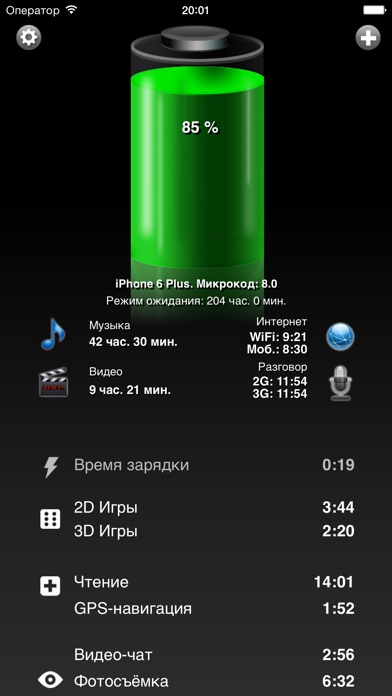 скачать батарейка приложение - фото 7