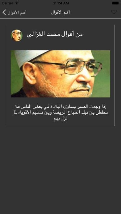 روائع محمد الغزاليلقطة شاشة5