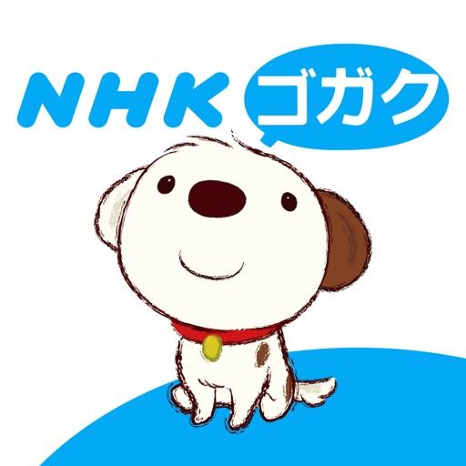 nhk 英会話 ラジオ ダウンロード