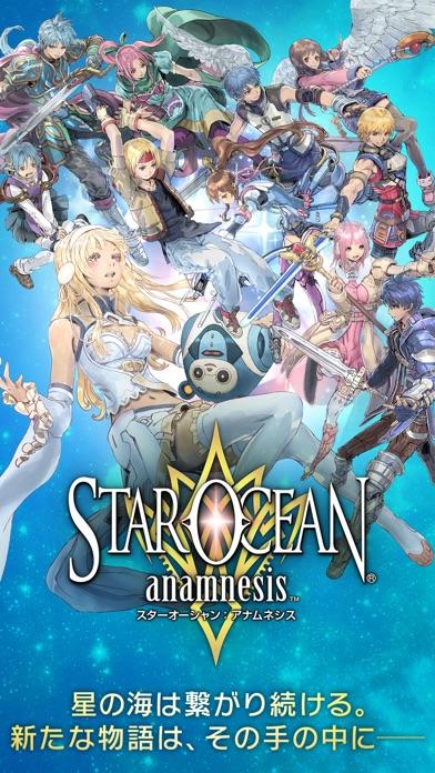 STAR OCEAN -anamnesis- screenshot1