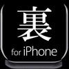 最強のトリセツ for iPhone