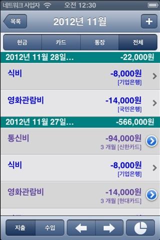 Ace Money Pro screenshot 2