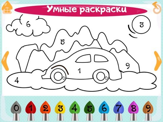 Скачать Учим цифры весело - Развивающие игры для малышей