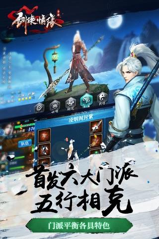 新剑侠情缘 screenshot 2