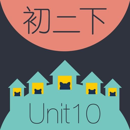 WOAO-初中英语·初二英语下册第10单元(初中英语人教版) iOS App