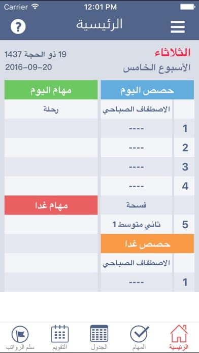 جدول المعلم السعودي المجانيلقطة شاشة4