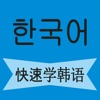 快速学韩语-免费学习韩语口语神器!