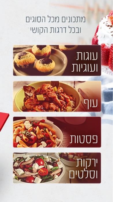 אוכל טוב Screenshot 4