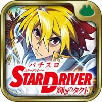 山佐(YAMASA) パチスロ スタードライバーのアプリ詳細を見る