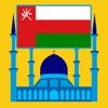 Oman Islamic Prayer Times أوقات الصلاة في عمان