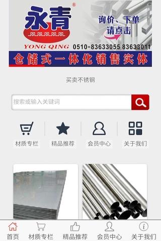 买卖不锈钢 screenshot 1