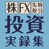 投資実録集〜株・FX・先物取引体験談