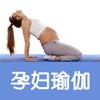 孕育瑜伽-天天减肥瘦身健康生活