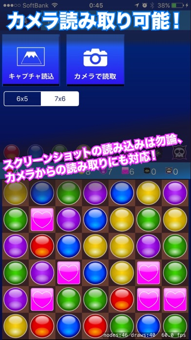 パズルナビ for パズドラ 2017 screenshot1