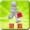 家庭急救专业版-医学护理知识手册,应急自救小常识