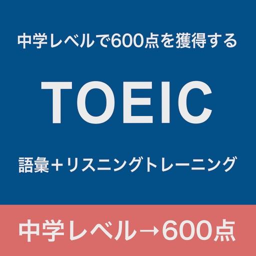 中学レベルで TOEIC 600点獲得 - 語彙・リスニング トレーニング -